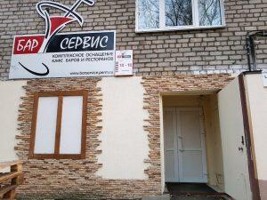 Бар сервис Пермь. Поставка оборудования для кафе, баров, ресторанов