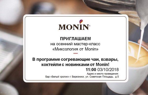 Бар сервис Пермь